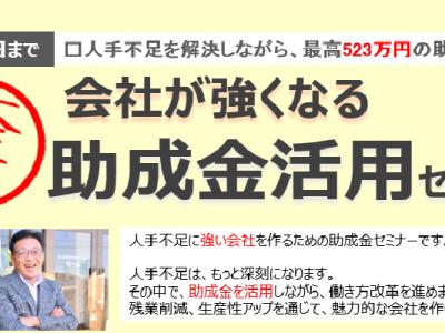 大注目の『勤務間インターバル助成金』!