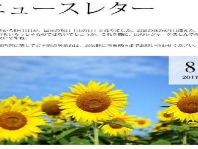障害者法定雇用率引上げ!8月号ニュースレター